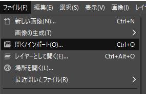 GIMPでインポート