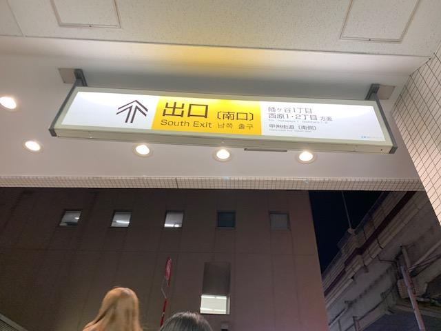 幡ヶ谷駅南口階段上