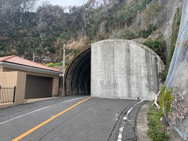 半閉塞隧道