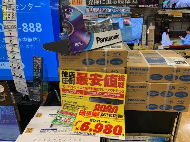 激安6,980円