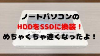 SSDに換装アイキャッチ