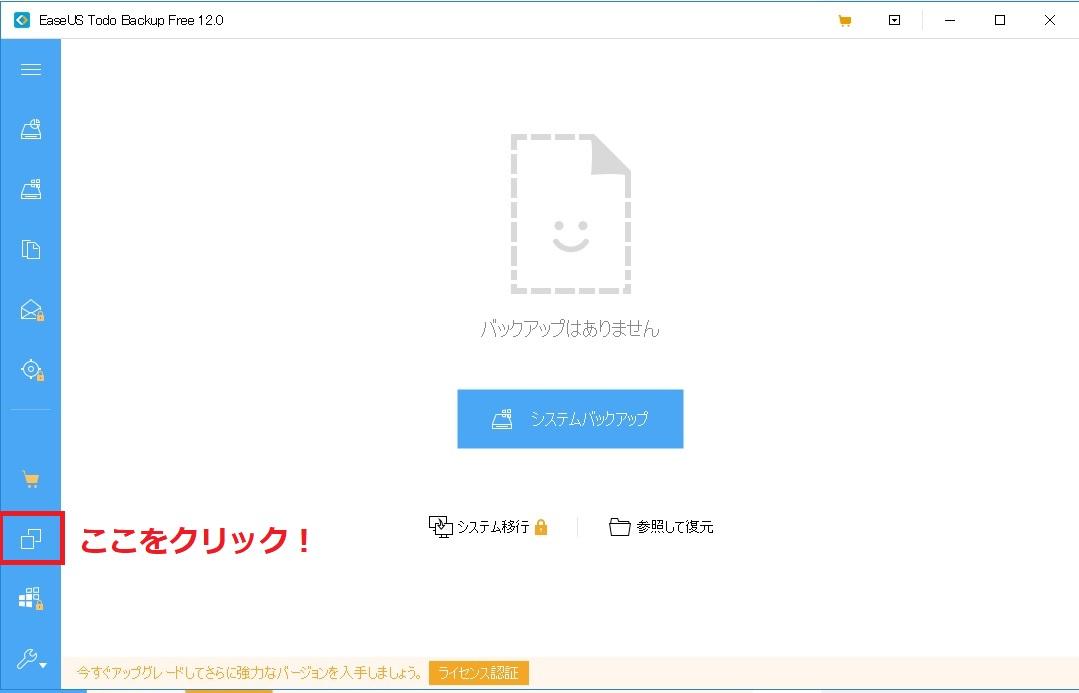 Todo backup起動画面