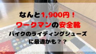 なんと1900円のワークマンシューズ