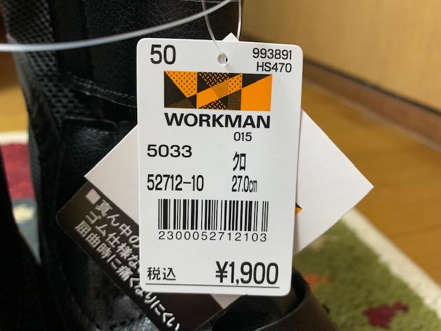 なんと1900円